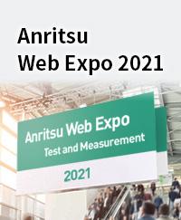 Anritsu Web Expo 2021