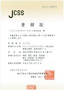 JCSS 登録証