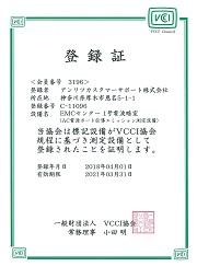 VCC登録証