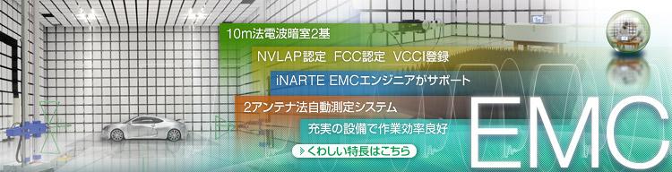 EMC試験サービス