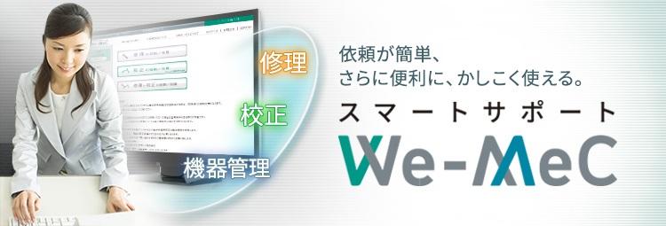 依頼が簡単、さらに便利に、かしこく使える。スマートサポート We-MeC