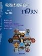 電波技術協会報 FORN No.308