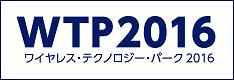 ワイヤレス・テクノロジー・パーク2016