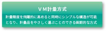VM計量方式