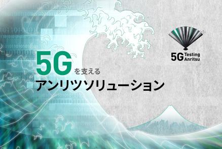 5Gを支えるアンリツソ リューション