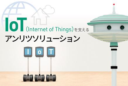 IoT (Internet of Things) を支えるアンリツソリューション