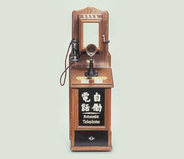 共電式自働電話機