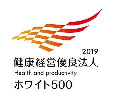 健康経営優良法人2019 ホワイト500