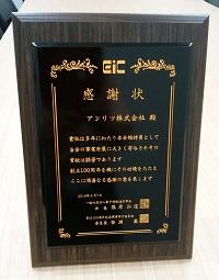 IEICE Award