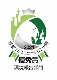 環境コミュニケーション大賞「気候変動報告優秀賞」