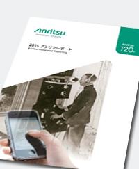 2015アンリツレポート