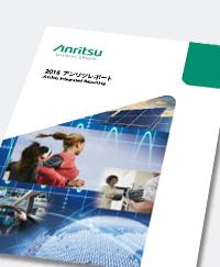2016アンリツレポート