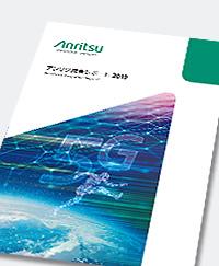 アンリツ統合レポート2019