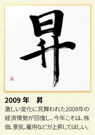2009年 アンリツグループの漢字「昇」