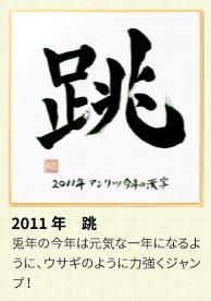 2011年 アンリツグループの漢字「跳」