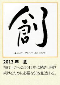 2013年 アンリツグループの漢字「創」