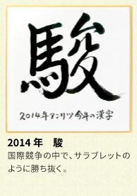 2014年 アンリツグループの漢字「駿」