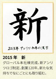2015年 アンリツグループの漢字「新」
