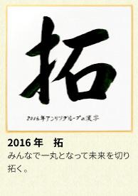 2016年 アンリツグループの漢字「拓」