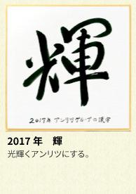 2017年 アンリツグループの漢字「輝」