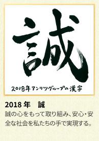 2018年 アンリツグループの漢字「誠」