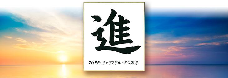2019年 アンリツグループの漢字「進」