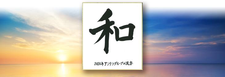 2020年 アンリツグループの漢字「和」