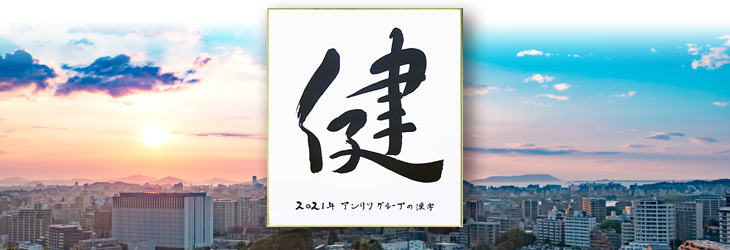 2021年 アンリツグループの漢字「健」