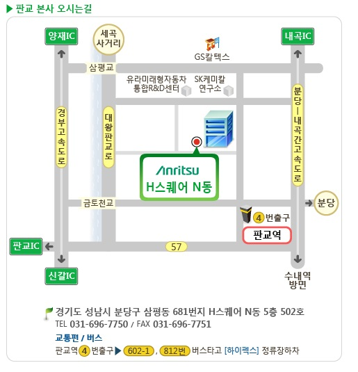 Anritsu Corporation, Ltd. (Pangyo)
