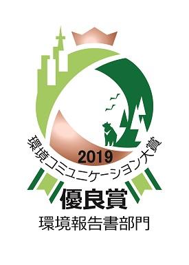 第22回環境コミュニケーション大賞優良賞