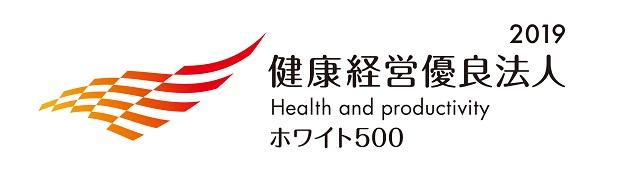 健康経営優良法人2019(ホワイト500)