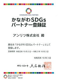 かながわSDGsパートナー登録証