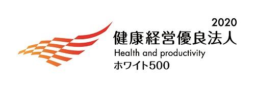 健康経営優良法人2020(ホワイト500)