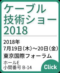 ケーブル技術ショー 2018