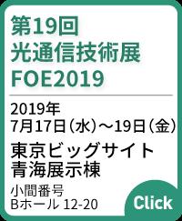 第19回光通信技術展FOE2019