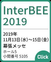 InterBEE 2019