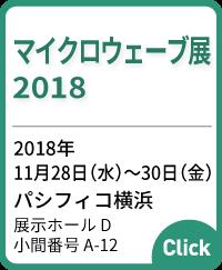 マイクロウェーブ展 2018