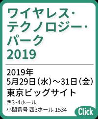 ワイヤレス・テクノロジー・パーク2019