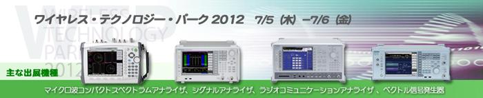 ワイヤレス・テクノロジー・パーク2012 7/5(木)~7/6(金)