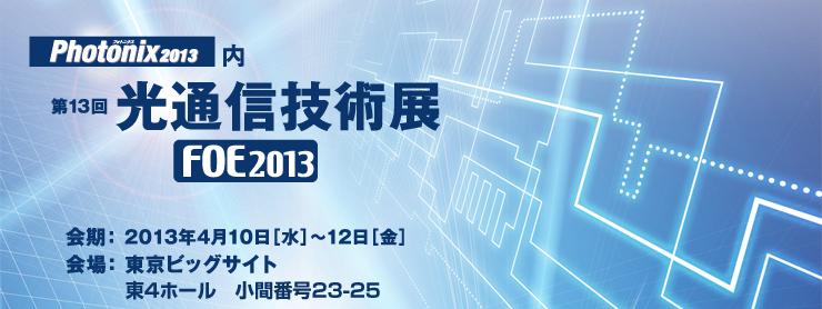 アンリツFIBER OPTICS EXPO 2013詳細イメージ