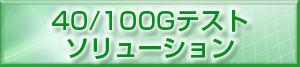 40/100Gテストソリューション