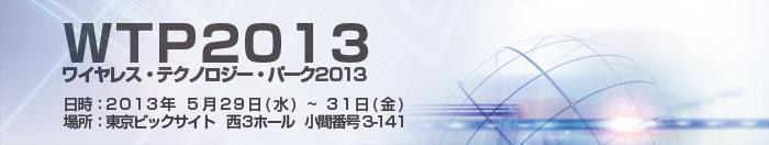 ワイヤレス・テクノロジー・パーク2013 5/29(水)~5/31(金)