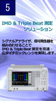 IMD & Triple Beat測定ソリューション シグナルアナライザ、信号発生器を組み合わせることでIMD & Triple Beat測定を高速・広ダイナミックレンジで実現します。