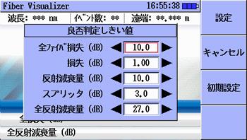 FiberVisualizer測定開始画面