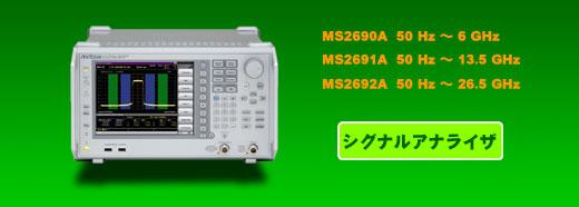 シグナルアナライザ MS269xA