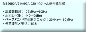 MS2690A/91A/92A-020 ベクトル信号発生器