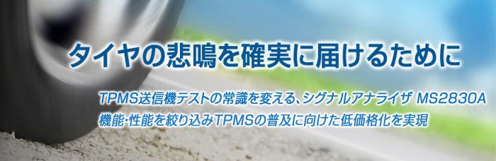 TPMS送信機テスト、タイヤの悲鳴を確実に届けるために。TPMS送信機テストの常識を変える シグナルアナライザ MS2830A 機能・性能を絞り込みTPMSの普及に向けた低価格化を実現