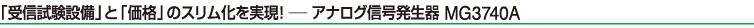 「受信試験設備」と「価格」のスリム化を実現! ― アナログ信号発生器 MG3740A