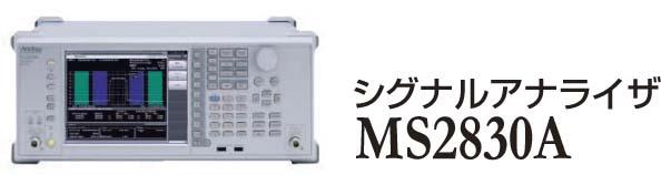 emi3-MS2830A.jpg