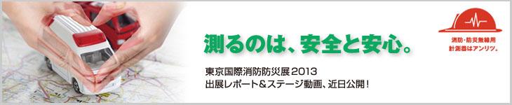 東京国際消防災展2013
